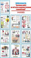"""Безопасность работ на объектах водоснабжения и канализации"" (10 плакатов, ф. А3)"