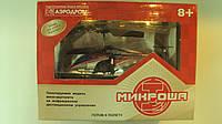 Модель мини-вертолета