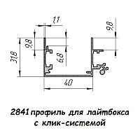 2841 профиль алюминиевый для лайтбокса, анод, фото 1