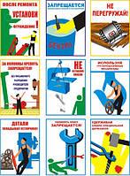 """""""Охрана труда при монтаже и ремонте промышленного оборудования"""". (16 плакатов ф. А3)"""