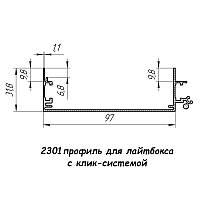 2301 профиль алюминиевый для лайтбокса, анод, фото 1
