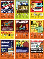 """""""Охрана труда при разработке месторождений полезных ископаемых"""" (9 плакатов ф. А3)"""