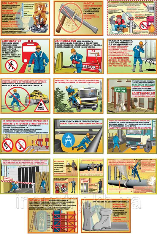 """""""Безопасность на предприятиях нефтепродуктообеспечения"""" (17 плакатов ф. А3)"""