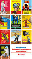 """""""Безопасность при производстве земляных работ"""" (10 плакатов ф. А3)"""