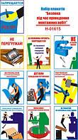 """""""Безопасность при производстве монтажных работ"""" (10 плакатов ф. А3)"""