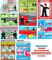 """""""Безопасность при производстве отделочных работ"""" (10 плакатов ф. А3)"""