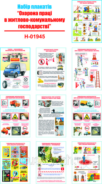 """""""Охрана труда в жилищно-коммунальном хозяйстве"""" (9 плакатов, ф. А3)"""