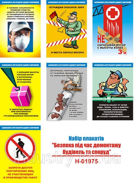 """Безопасность при демонтаже зданий и сооружений"" (14 плакатов, ф. А3)"