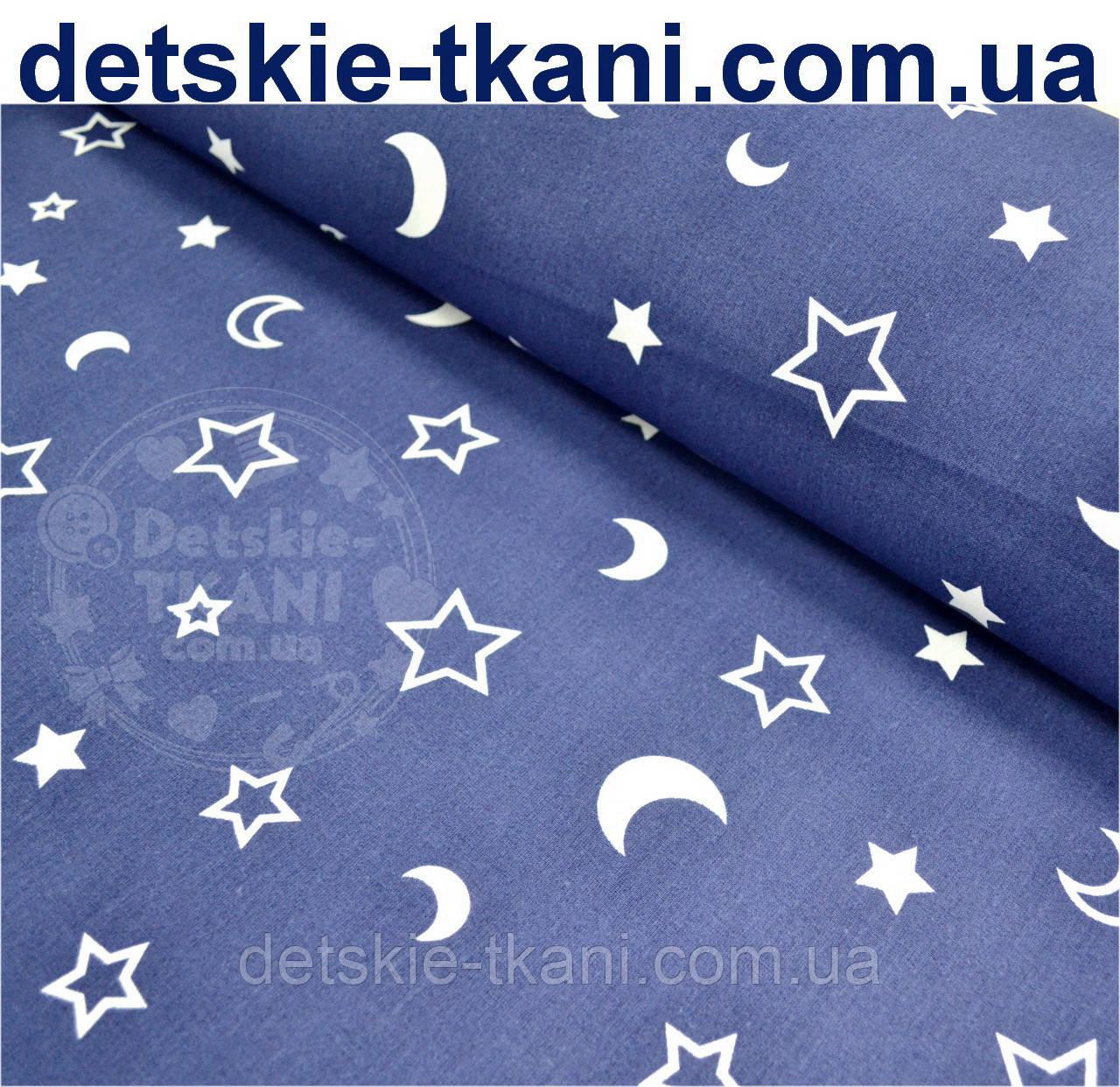 """Ткань хлопковая синего цвета """"Месяц со звёздами"""" (№486)."""