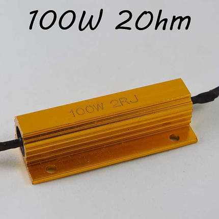 Нагрузочный резистор (Обманка) 100Вт., 2 Ом., фото 2