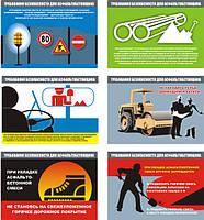 """""""Требования безопасности для асфальтобетонщика"""" (6 плакатов, ф. А3)"""