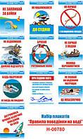 """""""Правила поведінки на воді"""" (10 плакатов, ф. А3)"""