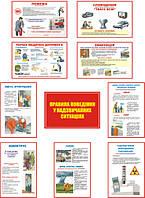"""""""Правила поведінки у надзвичайних ситуаціях"""" (10 плакатів, ф. А3)"""