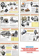 """""""Средства защиты органов дыхания (противогазы, респираторы)"""" (7 плакатов, ф. А3)"""