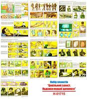 """""""Гражданская защита. Оказание первой помощи"""" (13 плакатов ф. А3)"""