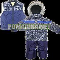 Детский зимний ТЕРМОКОМБИНЕЗОН р. 86 куртка и полукомбинезон на флисе + съемный жилет на овчине 3270 Синий