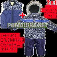 Детский зимний ТЕРМОКОМБИНЕЗОН р. 92 куртка и полукомбинезон на флисе + съемный жилет на овчине 3270 Синий