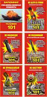 """""""Осторожно! Взрывоопасные предметы"""" (6 плакатов ф. А3)"""