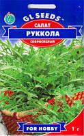 Семена пряные культуры Руккола 1 г