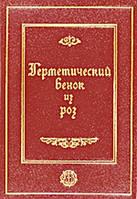 Елеазар  Герметический венок из роз