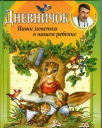 Комаровский Е. Дневничок