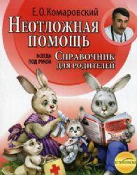 Комаровский Е. Неотложная помощь