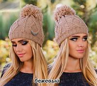 Модная теплая женская шапка с помпоном (бубоном) бежевый