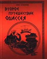 Суворов О.В. Второе путешествие Одиссея или 20 веков в поисках бессмертия истины и любви
