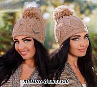 Модная теплая женская шапка с помпоном (бубоном) темно-бежевый