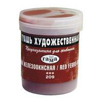 Гуашь ГАММА красная железоокисная 0.20.В040.209,  40 мл., 230228