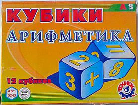 Пластмасові Кубики Арифметика 0243 Технокомп Україна