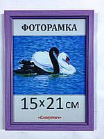 Фоторамка пластиковая 15х21, рамка для фото 165-6