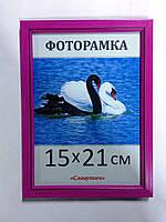 Фоторамка пластиковая 15х21, рамка для фото 165-13