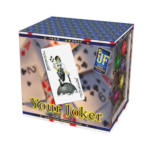 Салютна установка 28-зар. Твой Джокер