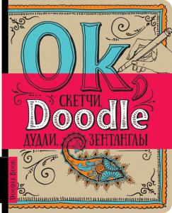 Doodlebook (декоративний шрифт) Ok, Doodle. Дудлы, скетчи, зентаглы