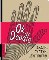 Doodlebook [2] (рука) Ok, Doodle. Дудлы, скетчи, зентаглы