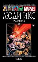 """Официальная коллекция комиксов Marvel. Том №54 """"Люди Икс. Раскол"""" (Марвел, Аарон, Чо, Пачеко, Гиллен)"""
