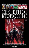 """Официальная коллекция комиксов Marvel. Том №55 """"Секретное вторжение"""" (Марвел, Мстители, Бендис, Фрэнсис Ю)"""