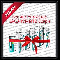 """Набор тест-полосок """"Акку-Чек Актив"""" 5 уп. (250 шт.)"""