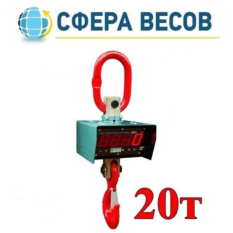 Весы крановые ВЕК-20К (20 000кг), фото 2