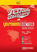 Атлас автомобильных дорог Украины: Восток