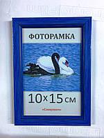 Фоторамка пластиковая 10х15, рамка для фото 165-11