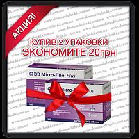 """Голки інсулінові """"МикроФайн"""" 5 мм (2 уп.)"""
