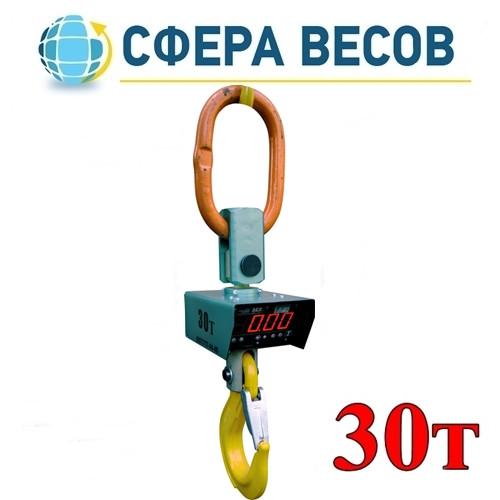 Весы крановые ВЕК-30К (30 000кг)