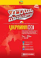Атлас автомобильных дорог Украины: Юг