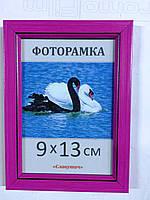 Фоторамка пластиковая 9х13, рамка для фото 165-13