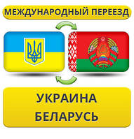 Международный Переезд из Украины в Белоруссию