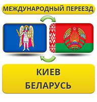 Международный Переезд из Киева в Белоруссию