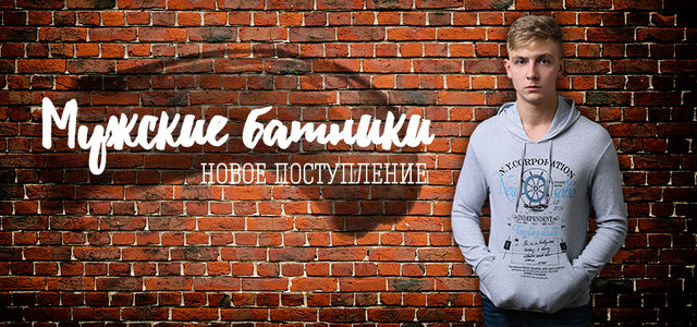 купить теплые мужские батники оптом в Украине