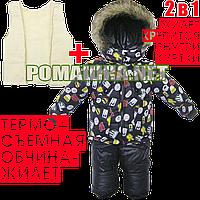 Детский зимний ТЕРМОКОМБИНЕЗОН р86 куртка-парка и полукомбинезон на флисе+съемный жилет из овчины 3271 Синий
